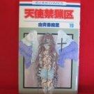 Angel Sanctuary #19 Manga Japanese / YUKI Kaori