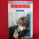 Angel Sanctuary #6 Manga Japanese / YUKI Kaori