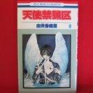 Angel Sanctuary #8 Manga Japanese / YUKI Kaori