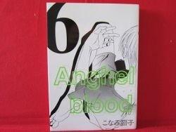 Anghel Blood #6 Manga Japanese / Shoko Konami