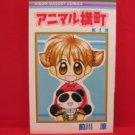 Animal Yokocho #1 Manga Japanese / MAEKAWA Ryo