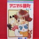 Animal Yokocho #3 Manga Japanese / MAEKAWA Ryo