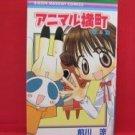 Animal Yokocho #4 Manga Japanese / MAEKAWA Ryo