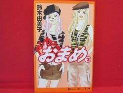 Anna-san no Omame #2 Manga Japanese / SUZUKI Yumiko