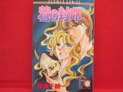 Ao no Fuuin #8 Manga Japanese / SHINOHARA Chie