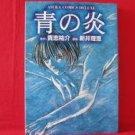Ao no Honoo Manga Japanese / Rie Arai, Yusuke Kishi