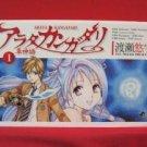ARATA KANGATARI #1 Manga Japanese / Yuu Watase