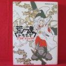 Aratama Tribe Manga Japanese / Gotsubo, Ryuji