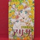 A-ri-sa #3 Manga Japanese / SUGI Emiko