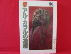 Aru Kararu no Isan Manga Japanese / Katsumi Michihara