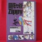 Asagaya Zippy #10 Manga Japanese / Akirako Iwasa
