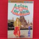 Asian Blues Manga Japanese / INOUE Akiyo