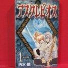 Asklepios #1 Manga Japanese / Toru Uchimizu