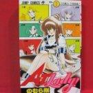 AT Lady #1 Manga Japanese / Tekeshi Nomura