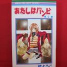 Atashi wa Bambi #2 Manga Japanese / MAKI Youko