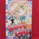 Awasete Ippon #2 Manga Japanese / KAWAMURA Mika