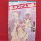 Aya. Hostess, 18-Sai #6 Manga Japanese / MIZUKI Mio