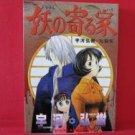 Ayakashi no Yoru Ie Manga Japanese / Hiroki Ugawa