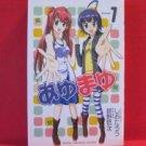 Ayu Mayu #1 Manga Japanese / Shiotarou, Tetsuji Suzuno
