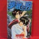 Ayumu no Koma#3 Manga Japanese / Kazuhiro Murakawa