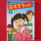 Azuki chan #1 Full Color Manga Japanese