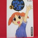 Azumanga Daioh #2 Manga Japanese / Kiyohiko Azuma
