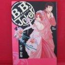 B.B. Joker #4 Manga Japanese / NIZAKANA