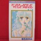 Baby Love #1 Manga Japanese / SHIINA Ayumi