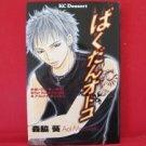 Bakudan Otoko Manga Japanese / MORIWAKI Aoi