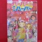 Barber Harbor #6 Manga Japanese / KOIKEDA Maya