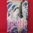 Basara #12 Manga Japanese / TAMURA Yumi