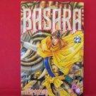 Basara #22 Manga Japanese / TAMURA Yumi