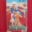 Bastard #10 Manga Japanese / HAGIWARA Kazushi