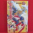Bastard #23 Manga Japanese / HAGIWARA Kazushi