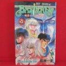 Bastard #4 Manga Japanese / HAGIWARA Kazushi