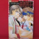 Beast Harem Manga Japanese / DOUMOTO Nao