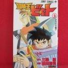 Beet the Vandel Buster #9 Manga Japanese / SANJO Riku, INADA Koji