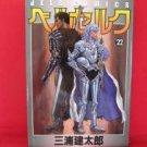 Berserk #22 Manga Japanese / MIURA Kentaro