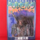 Berserk #23 Manga Japanese / MIURA Kentaro