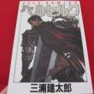Berserk #29 Manga Japanese / MIURA Kentaro