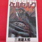 Berserk #30 Manga Japanese / MIURA Kentaro
