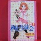 Best Student Council #2 Manga Japanese / MATTAKU Moosuke, KONAMI