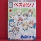 Besupoji! #1 Manga Japanese / SENA Masaya