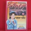 Big Wing #2 Manga Japanese / YAJIMA Masao, HIKINO Shinji