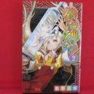 Binbougami ga! #2 Manga Japanese / SUKENO Yoshiaki