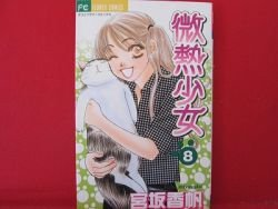Binetsu Shoujo #8 Manga Japanese / MIYASAKA Kaho