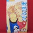 Binetsu Shoujo #9 Manga Japanese / MIYASAKA Kaho
