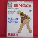 Bingo! #10 Manga Japanese / HASHIBA Maki