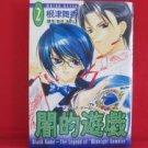 Black Game - The Legend of Midnight Gambler #2 Manga Japanese / AKI Mirei, NETSU Maika