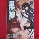 Black God #2 Kurokami Manga Japanese / IM Dal-Young, PARK Sung-Woo